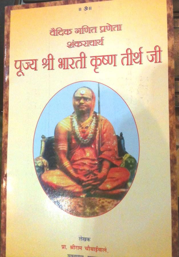 Book by Bharati Krishna Tirthaji Maharaja